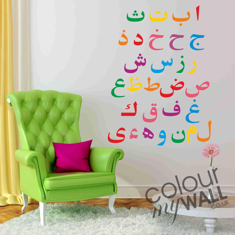 Arabic alphabet wall decals wall murals ideas rainbow alphabet vinyl wall sticker amipublicfo Gallery