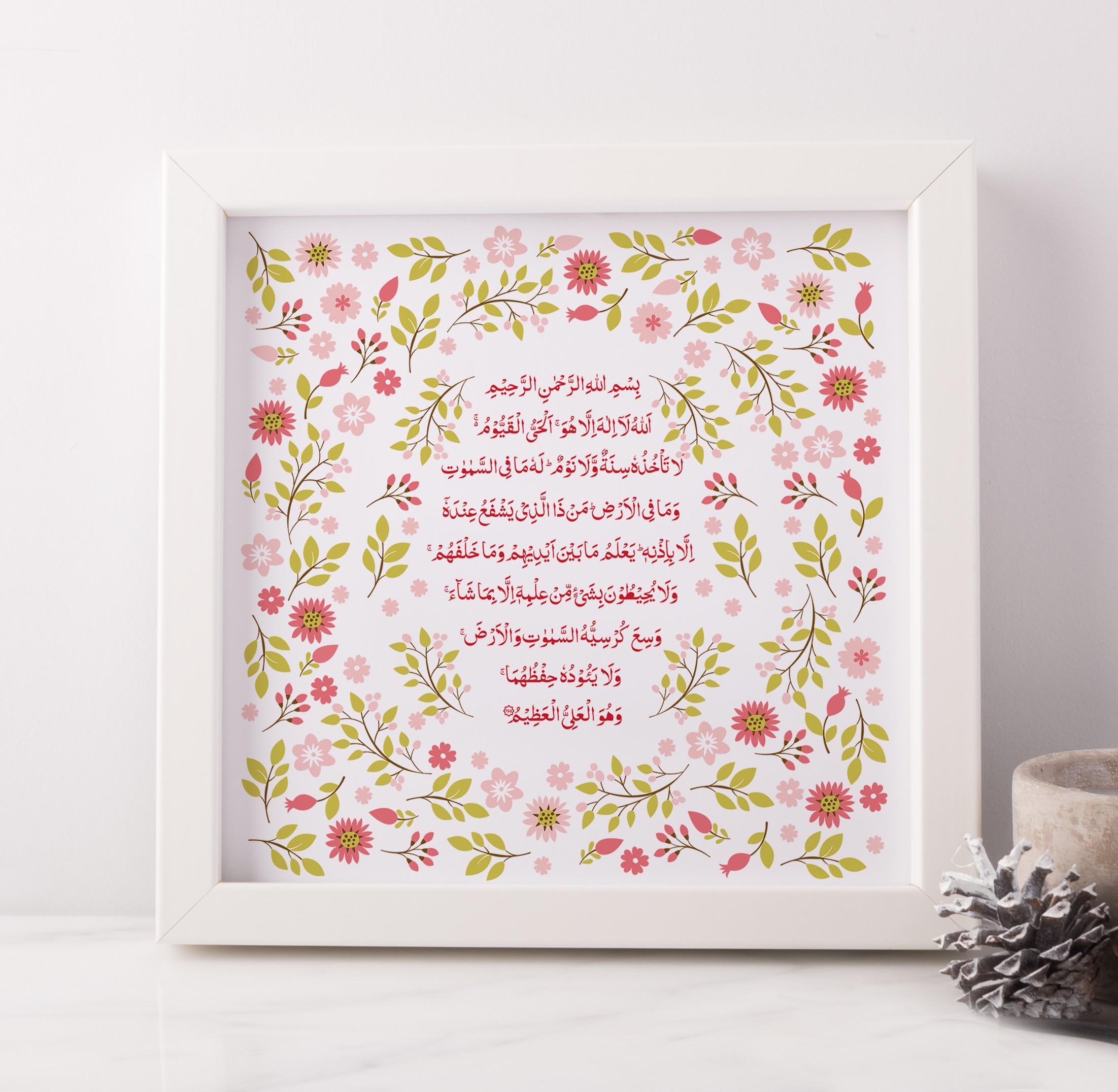 Ayat Ul Kursi Floral Frame Art