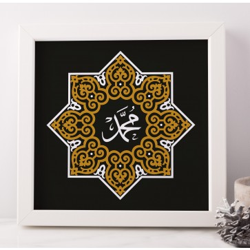 Muhammad Peace Be Upon Him - Gold Poster Print Frame Art