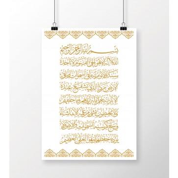 Ayat Ul Kursi Gold - Poster Print