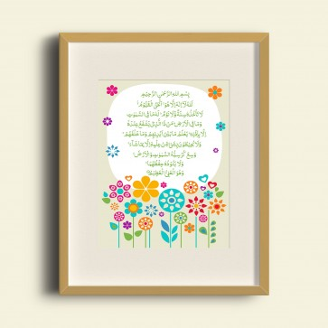 Ayat ul Kursi Floral - Poster Print
