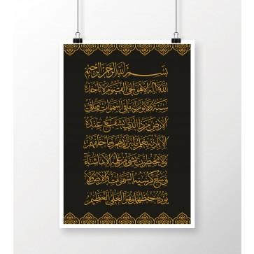 Ayat Ul Kursi Black & Gold  - Poster Print