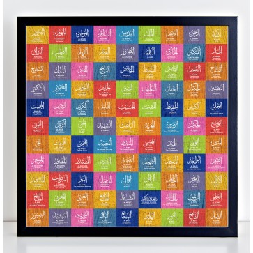 The 99 Names of Allah - Islamic Poster Print