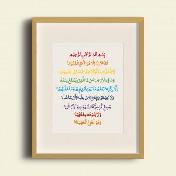 Ayat Ul Kursi Rainbow - Poster Print