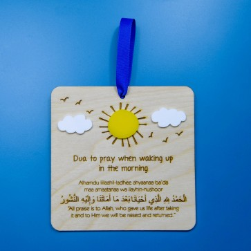 Dua to pray when waking up in the morning , Sensory Engraved Birch plywood supplication dua plaque