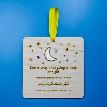 Dua to pray when going to sleep, Sensory Engraved Birch plywood supplication dua plaque