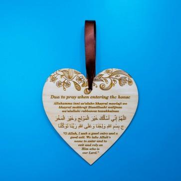 Dua Supplication Wooden Heart Plaque