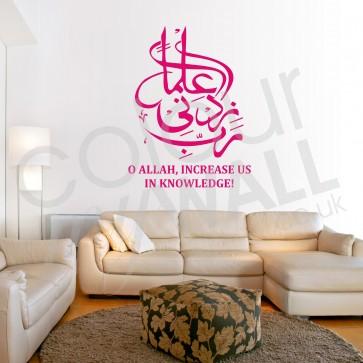O Allah increase us in knowledge - Rabbi Zidni Ilma