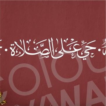 Hayya 'ala-s-Salah