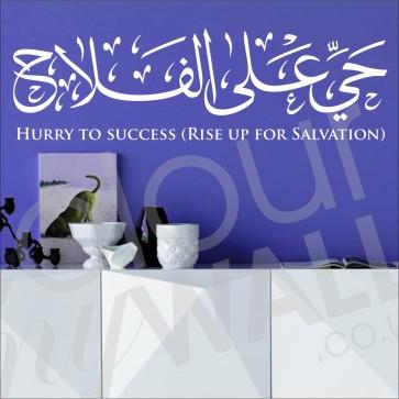 Hayya alal Falah - Hurry to Success - Vinyl Wall Sticker