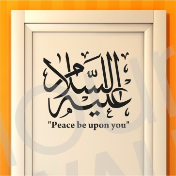 As-salam alaykum  - Vinyl Wall Sticker