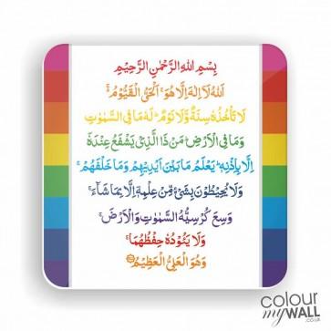 Ayatul Kursi Rainbow - Fridge Magnet