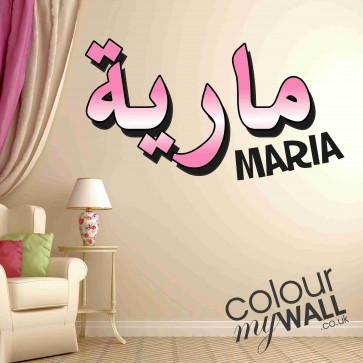 Arabic & English Children's Room Pink Custom Personalised Name Wall Sticker
