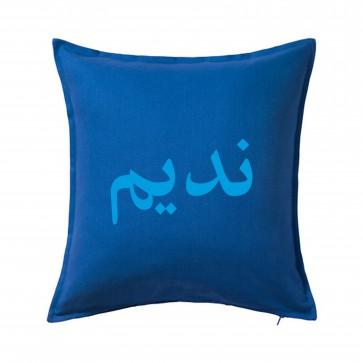 Personalised Arabic Name Cushion