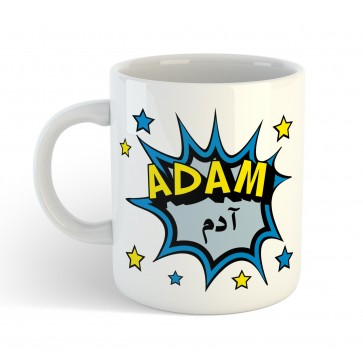 Personalised Arabic Blue Comic Pow Gift Mug