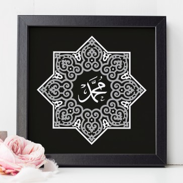 Muhammad Peace Be Upon Him - Silver Poster Print Frame Art