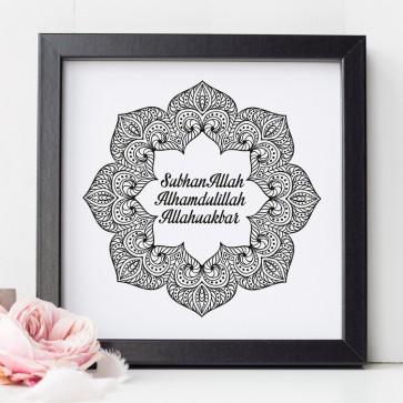 SubhanAllah Alhamdulillah Allahuakbar Poster Print Frame Art