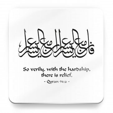 So verily with the hardship, there is relief, Quran - Magnet