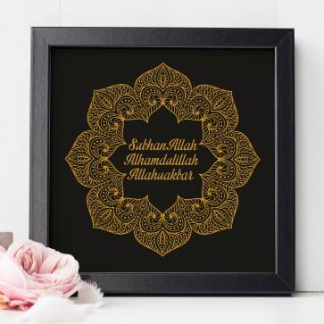 SubhanAllah Alhamdulillah Allahuakbar Gold Poster Print Frame Art