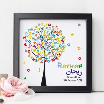 Personalised Alphabet Tree Children's Frame Art