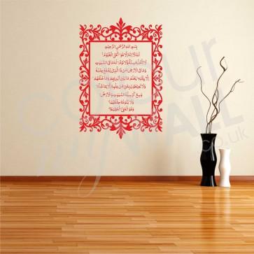 Ayat Al Kursi - Muhammadi Style