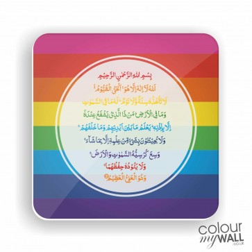 Rainbow Ayatul Kursi -  Islamic Fridge Mega Magnet