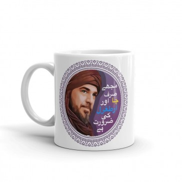   مجھے صرف چا اور ارطغرل کی ضرورت ہے  - All I need is some Ertugrul and chai - Urdu - Pakistan - Wreath Kayi Quote Mug
