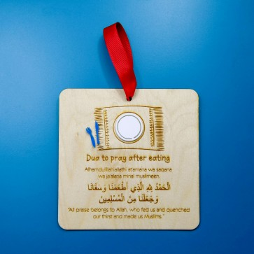 Dua to pray after eating , Sensory Engraved Birch plywood supplication dua plaque