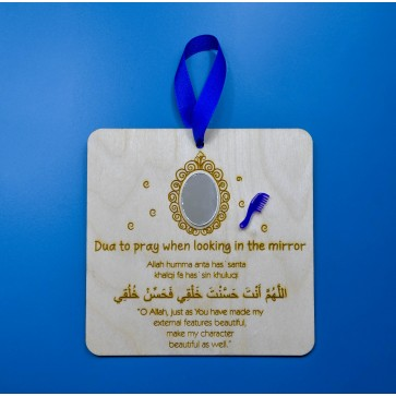 Dua to pray when looking in the mirror , Sensory Engraved Birch plywood supplication dua plaque