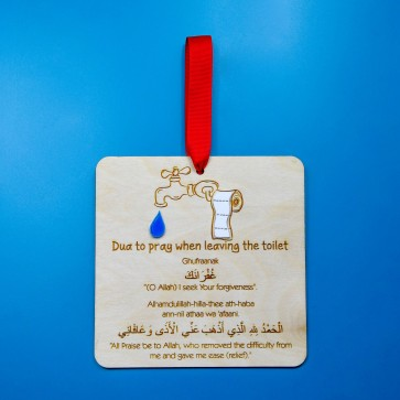 Dua to pray when leaving the toilet , Sensory Engraved Birch plywood supplication dua plaque