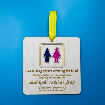 Dua to pray before entering the toilet , Sensory Engraved Birch plywood supplication dua plaque