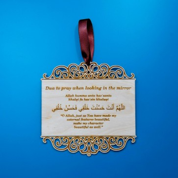Dua Supplication Wooden Swirl Plaque
