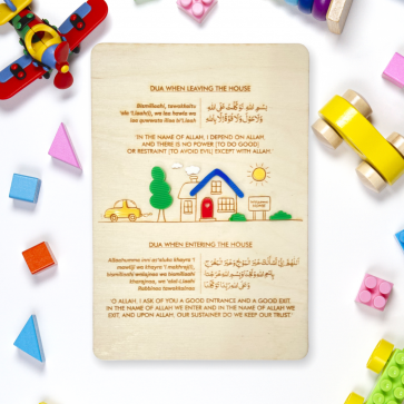 Dua for entering and leaving the house - wooden plaque