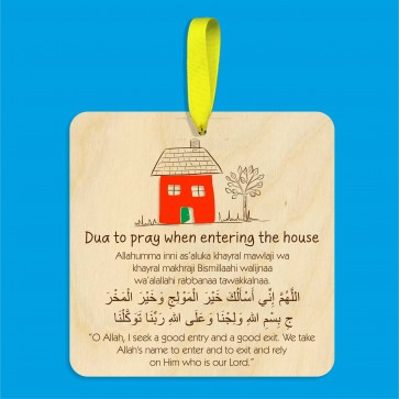 Dua to pray when entering the house , Sensory Engraved Birch plywood supplication dua plaque