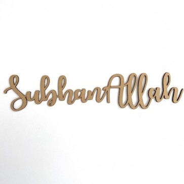 SubhanAllah wood plaque