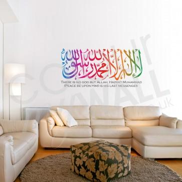 First Kalima - La-ilaha-illa-Allah, Muhammadur-rasul-ullah - Tayyabah, Purity (Colour)