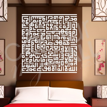 Ayat Al Kursi - The Verse of the Throne (Kufic Style Square)