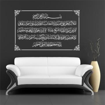 Ayat Al Kursi -  Al-Bakarah, The Verse of the Throne (In Border)