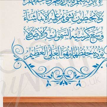 Al-Bakarah Ayat Al Kursi
