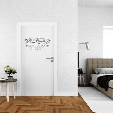 Hayya alal Falah - Hurry to Success - Vinyl Wall Sticker