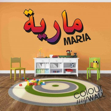 Arabic & English Children's Room Dusky Custom Personalised Name Wall Sticker