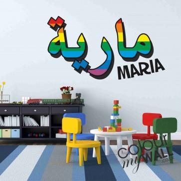 Arabic & English Children's Room Rainbow Custom Personalised Name Wall Sticker
