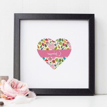 Personalised Birth Heart Frame Art